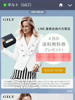 ギルト(LINE公式アカウント)
