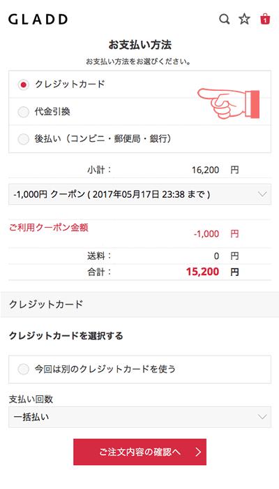 お支払い方法の入力ページ_スマホ・アプリ
