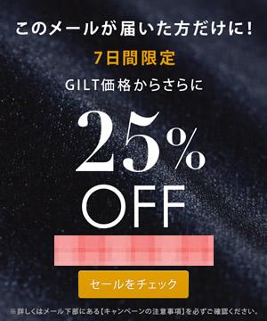 ギルト(7日間限定クーポン)