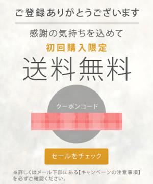 ギルト(初回購入限定送料無料クーポン)