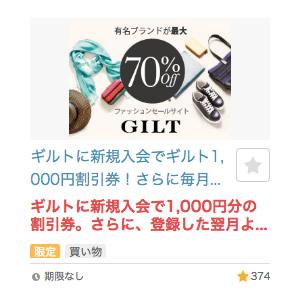 ギルト(Yahoo!プレミアムクーポン1)