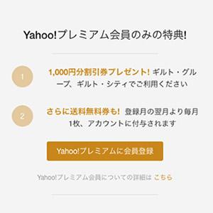 ギルト(Yahoo!プレミアムクーポン2)