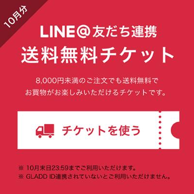 グラッド(LINE@友だち連携送料無料チケット)